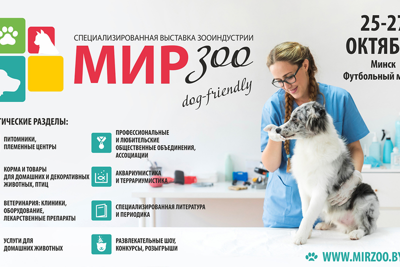 В Минске впервые пройдет специализированная выставка в сфере зооиндустрии «МирЗоо»